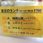 麻婆菜館 - 陳麻婆豆腐は740円+100円です。