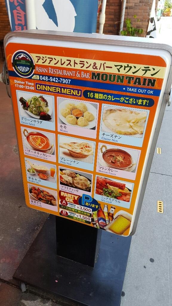 アジアンレストラン&バー マウンテン