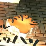 焼きもんバール 新町メリハリ - 県の形?それともサンゴ?木かな…よーく見ると見えて来るから不思議