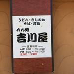 吉川屋 -