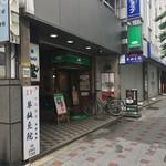 珈琲館 - 店頭