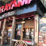 ステーキ&ハンバーグ専門店 肉の村山 - 外観