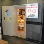 麻辣湯専門店 美香 - 地下1階のお店入り口外観