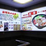麻辣湯専門店 美香 - 地下に降りる階段のところにある看板