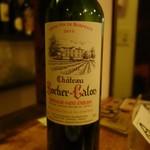 APE - グラスワイン   シャトー ロシェ・カロン 2014