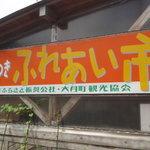 道の駅大月 ふれあい市 -