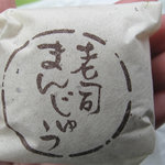 みつや和洋菓子店 - 料理写真:土地の名前がついてる、老司饅頭80円。老司饅頭は『ろうじまんじゅう』と読みます。