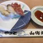 スーパー回転寿司やまと - 活貝3貫