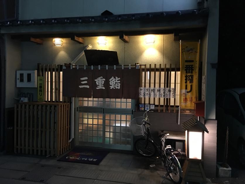 三重鮨 name=