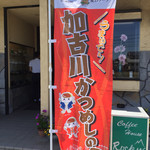 67436946 - 加古川名物 かつめし  B1GP参加してます