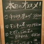 北海道 海鮮居酒屋 魚人  - キンキたかくね?w