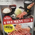 牛カツのタケル 日本橋店 - 店頭の定食メニュー