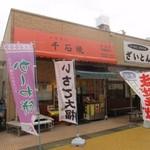 Sengokuyaki - 西鉄香椎駅に併設してある名店街の中にある老舗の和菓子店です。