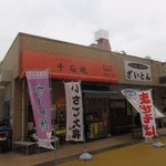 千石焼 - お店は西鉄香椎駅名店街の中にあります。
