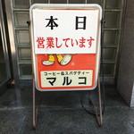 スパゲティ&コーヒー マルコ - これも見納め...