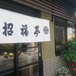 六条新町 招福亭 -