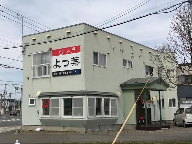 らーめんよつ葉 - 【2017年04月】店舗外観、