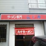 ふく寿 - お店 2017/5
