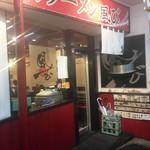 長浜ラーメン 風び - お店の玄関