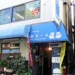 結ま~る - 五反田 沖縄料理店 結まーる