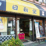 日新堂菓子店 - 外観