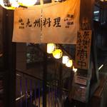 九州熱中屋 -