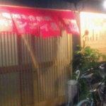 多国籍創作食酒処 Bondi屋 - お店の外観