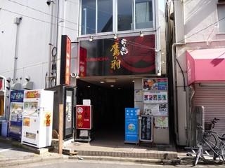 らーめん鷹の羽 - 2011/02/10撮影