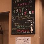 池田町バルバール -