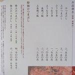 hitsumabushiwashokubinchou - メニューは昼夜同じで、大盛り100円、肝吸100円アップです