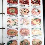67463936 - 麺類メニュー