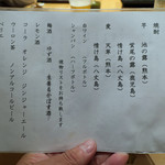 鮨 いし黒 -