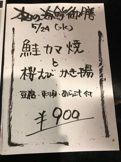 秋葉原漁港 快海 - おすすめ御膳メニュー