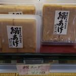 京豆富 にがりや - 料理写真: