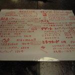 湘南の魚とワインの店 ヒラツカ - 本日のおすすめ。地元のものを地元で食べる!
