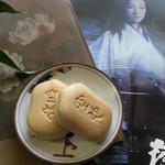 空也 - 九谷の皿で