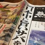 九州 熱中屋 - 新聞形式のメニュー