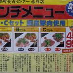 67475844 - 【画像④】食べ放題のルール説明。