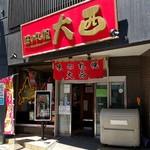 味の札幌 大西 -