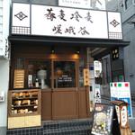 67479137 - 嵯峨谷小川町店