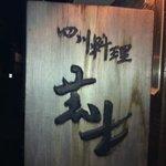 四川料理 荒木 - こんな看板が似合う洋風な内外装