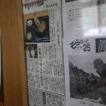 八右ヱ門 - 新聞紙面