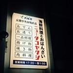 居酒屋 ニュータコヤクシ -