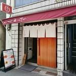 67480380 - 店舗入口