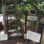 なんじゃもんじゃカフェ -