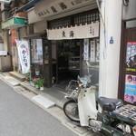 御菓子司 東海 - 店頭