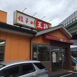 大阪王将 - お外から♫