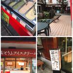 カメヤ 柿田川豆腐館 - 湧き水を汲むことができます♪