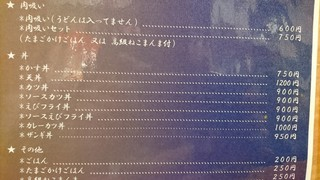 逢阪にこにこ庵 - お品書き2