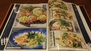 九州料理 薩摩太鼓 -
